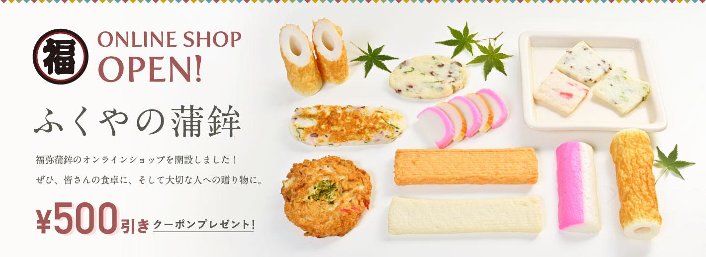 福弥蒲鉾のオンラインショップがオープンしました!